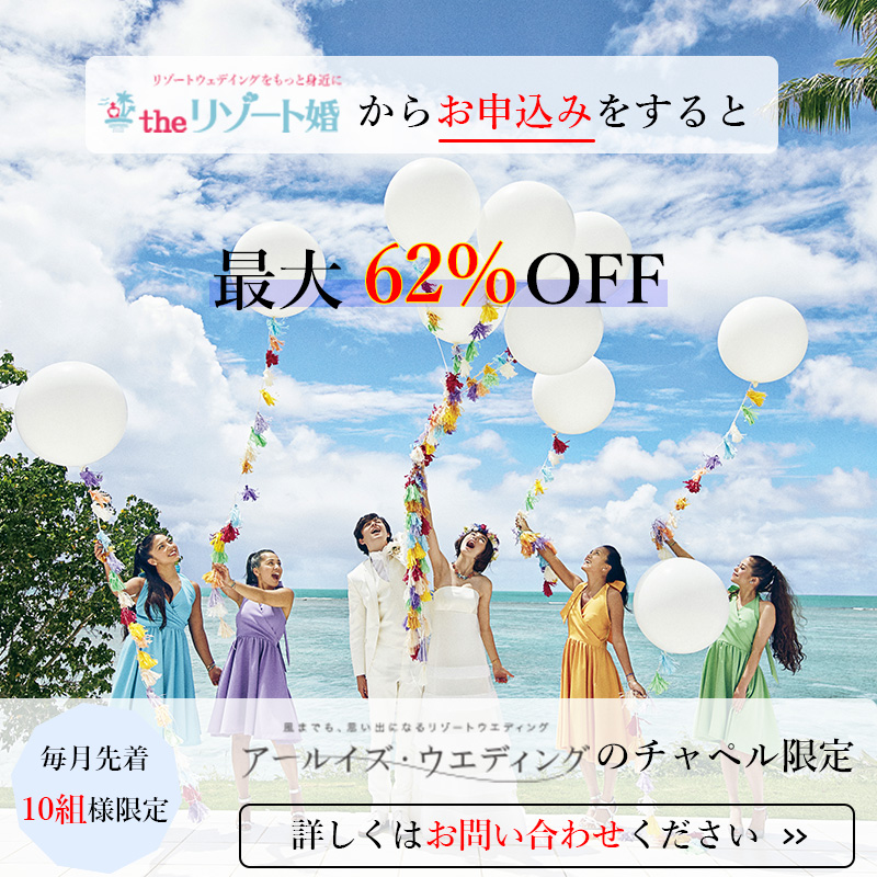 Resort Wedding 最大62%OFF