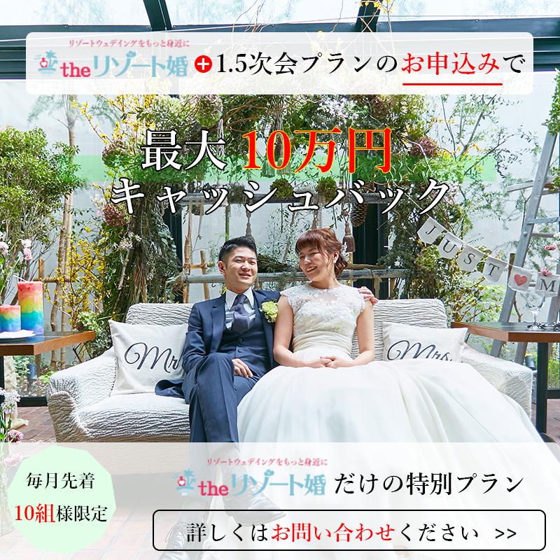 Resort Wedding 最大10万円キャッシュバック